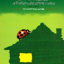 کتاب خانه سبز