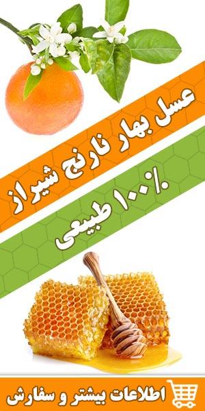 عسل بهار نارنج طبیعی
