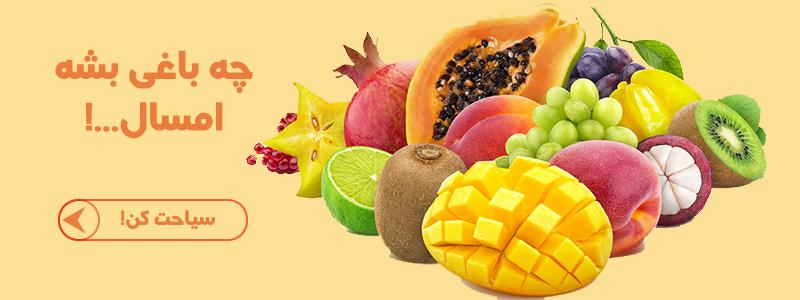 خرید بذر میوه های عجیب